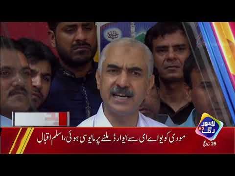 News Headlines   12:00 AM   27 August 2019   Lahore Rang