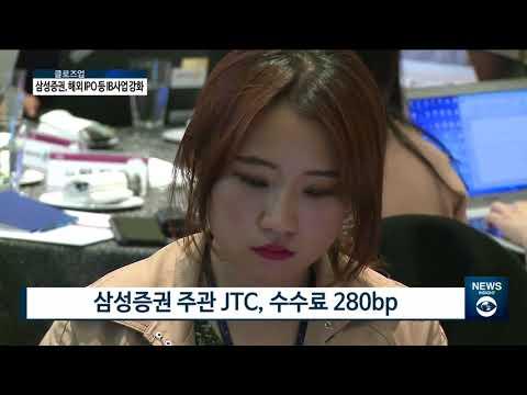 [아경TV] 삼성증권 주관 JTC 코스닥 상장 임박