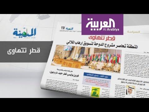 الصحف السعودية تواصل فضح مخططات قطر ضد العرب