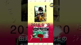 【本日】 田渕ひさ子さんとの2マンライブです。当日券、若干数あり 3月3...