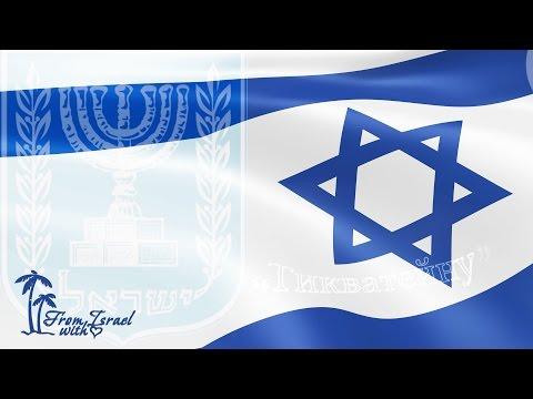 Символы Израиля. Флаг, гимн, герб.
