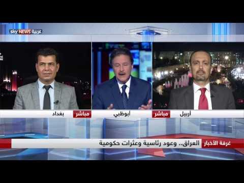 العراق.. وعود رئاسية وعثرات حكومية  - نشر قبل 4 ساعة
