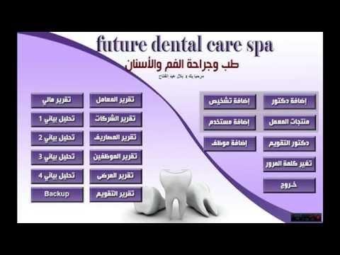 برنامج سكوب دنت لعيادات طب الأسنان, scopedent Program for dental