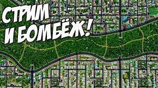 Градостроительство с Римасом! Cities: Skylines Industries №3
