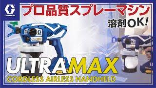 コードレスエアレスハンドヘルド「ULTRAMAX」【GRACO】