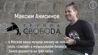 """Максим Анисимов (СвобоDa) - """"Москва даёт возможность выиграть!"""""""