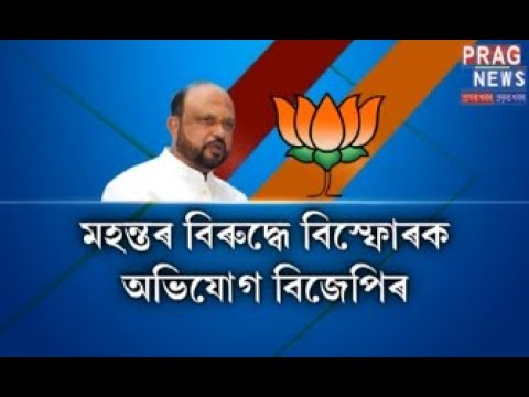 AGP offer to BJP | is it the end of friendship between AGP and BJP?