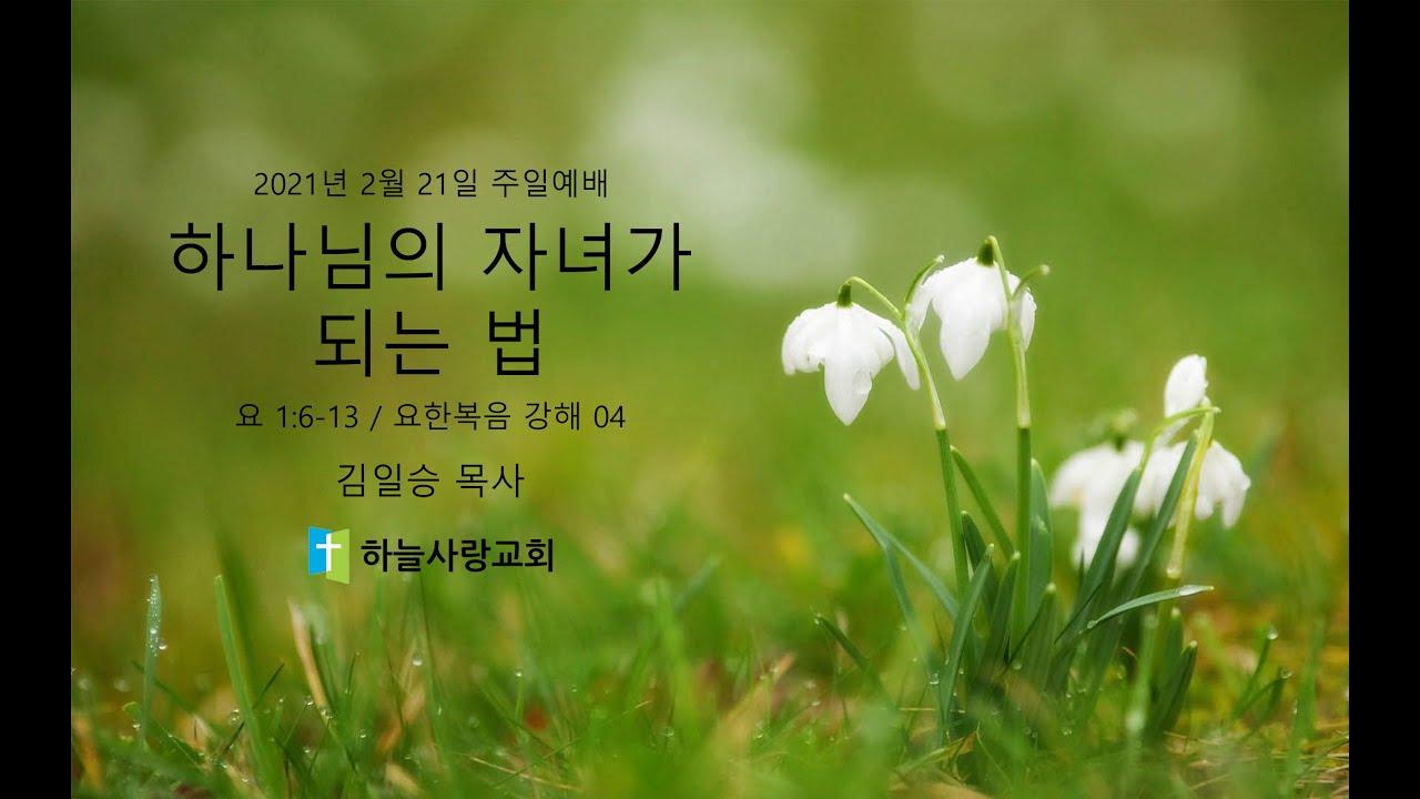 요한복음 강해 04 1.6-13 하나님의 자녀가 되는 법