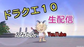 【ドラクエ10生配信】聖守護者Ⅱに新アクセがないってマジ!?