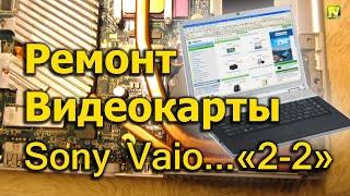 Ремонт видеокарты ноутбука Sony Vaio VGN-FZ31ER, часть №2 из 2-х(, 2013-10-02T08:51:39.000Z)