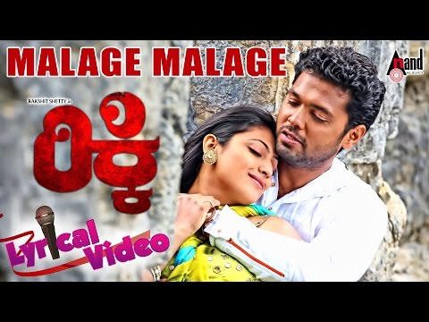 "Ricky | ""Malage Malage"" Lyrical Video 