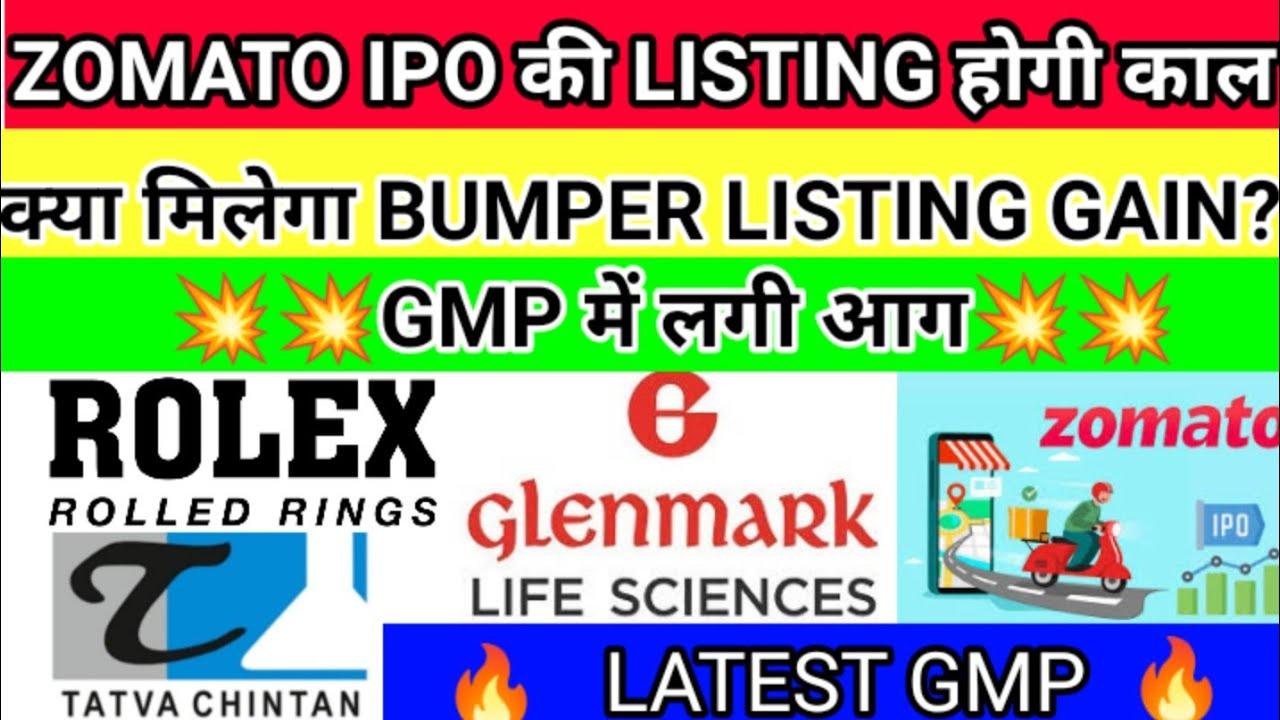 ZOMATO की LISTING काल 💥 BUMPER LISTING GAIN?💥  ZOMATO IPO GMP🔥 TATVA CHINTAN IPO GMP💥 GLENMARK IPO