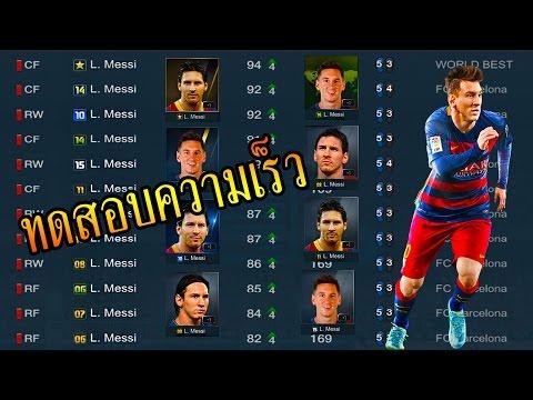 ฟีฟ่าออนไลน์ 3 - ทดสอบความเร็ว Messi