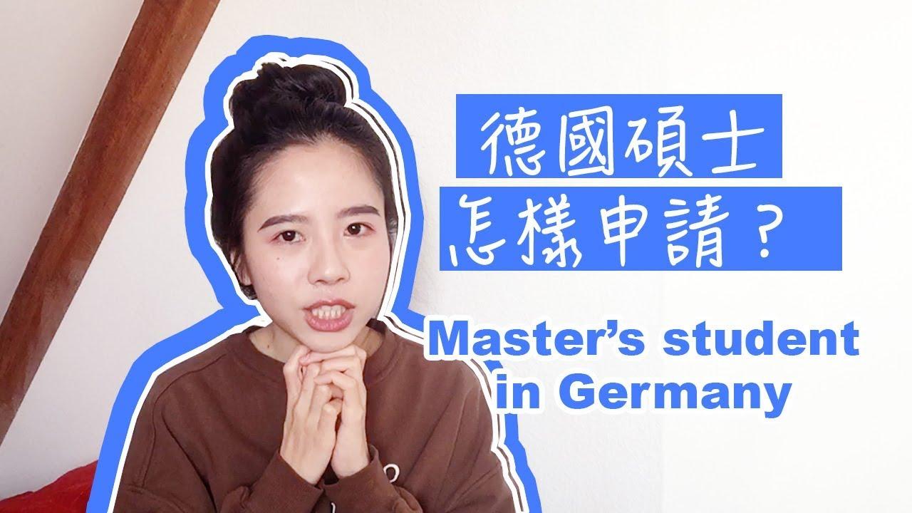 德國碩士怎樣申請?//來德國讀書一定要懂德語嗎?|How to apply for a Master's programme in Germany.Cloris (English ...