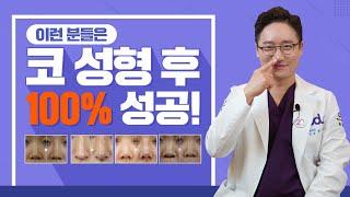 이런 분들은 코 성형 100% 성공!