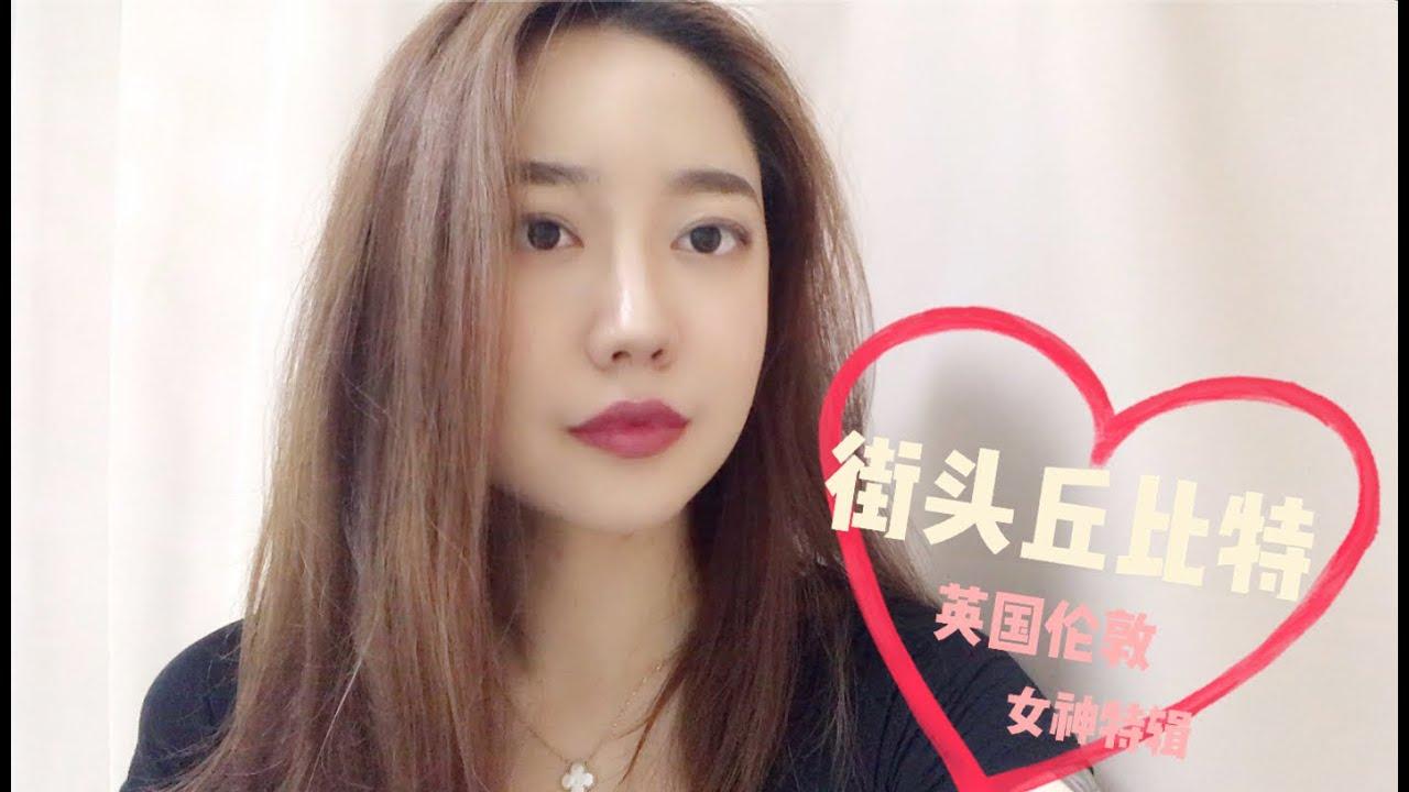 【倫敦】街頭丘比特女神特輯:都市麗人變美日記?!