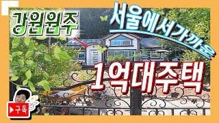 [부동산추천]  강원도 원주시 서울에서 가까운 1억대주…