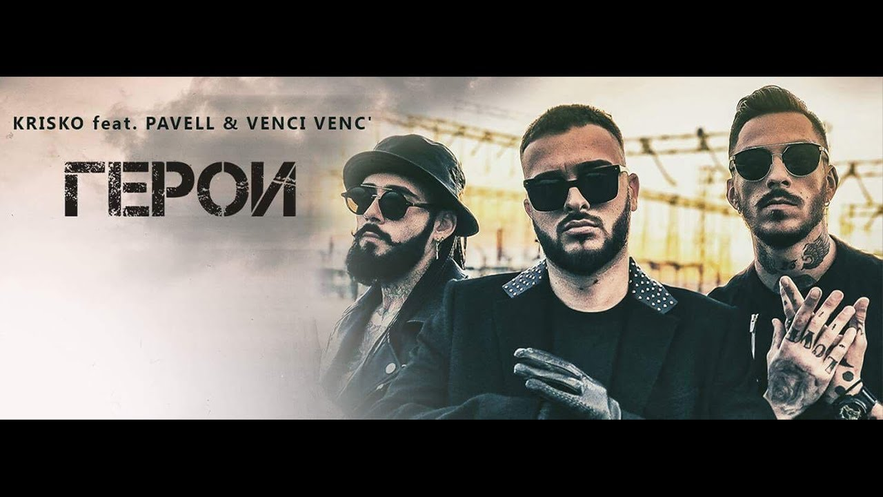 Krisko feat. Pavell & Venci Venc' - GEROI [Official 4K Video] #1