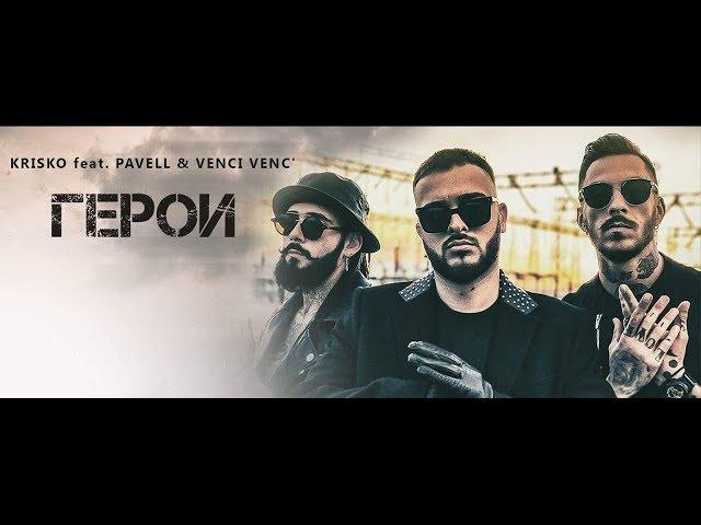 Krisko feat. Pavell & Venci Venc' - GEROI [Official 4K Video]