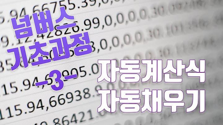 아이패드 넘버스 기초강좌 -3- 자동계산,자동채우기