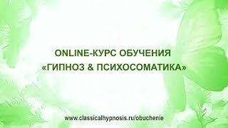 Онлайн-обучение гипнозу по курсу