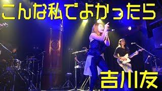 こんな私でよかったら - 吉川友 #スペシャルライブ2018