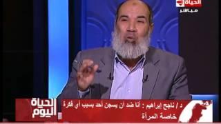 ناجح إبراهيم: أنا ضد حبس أي شخص بسبب فكره حتى لو ملحد.. (فيديو)