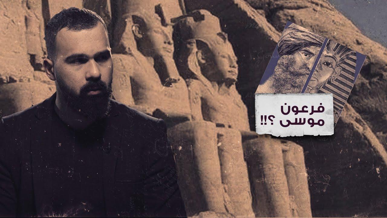 هل هذا هو فرعون عصر سيدنا موسى عليه السلام؟!!