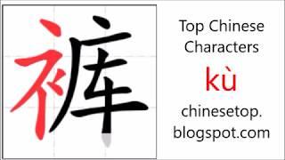 Chinese character 裤 (kù, pants)