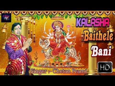 कलशा-बैठेईले-बानी-घरवा-में।।-kaksha-baithele-bani।।-चेतन-प्रेमी---bhojpuri-bhagti---hit-song--2019