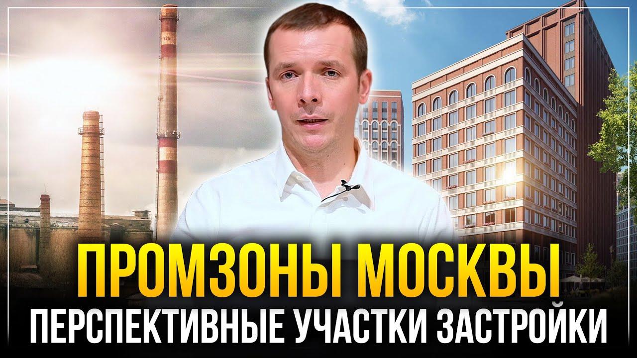 Как вывод промзон за пределы Москвы повлияет на недвижимость?