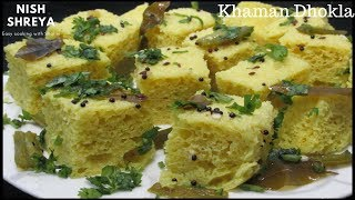 Perfect Khaman Dhokla Recipe | Instant Khaman | Besan Khaman Recipe
