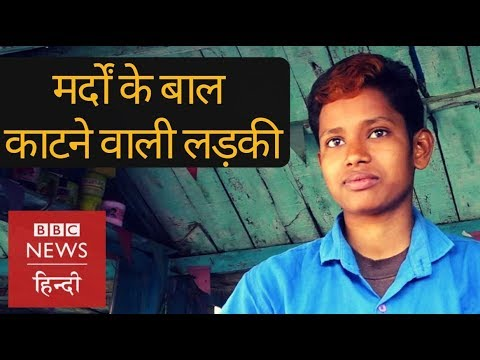 The Girl who became a barber despite social pressure (BBC Hindi)