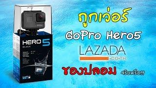 [Review] รีวิวกล้อง GoPro Hero5 สั่งซื้อจาก Lazada ราคานี้ ของแท้หรือของปลอม
