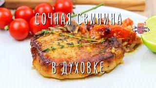 🍖 Сочная Свинина Запеченная в Духовке с Румяной Корочкой!