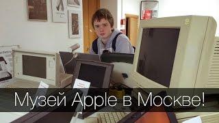 видео Музей техники Apple