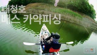 Kayak Fishing Vol.03 [Daecheong Lake]