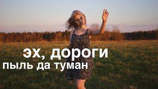 А. Новиков, Л. Ошанин - ЭХ, ДОРОГИ (cover. Саша Капустина)