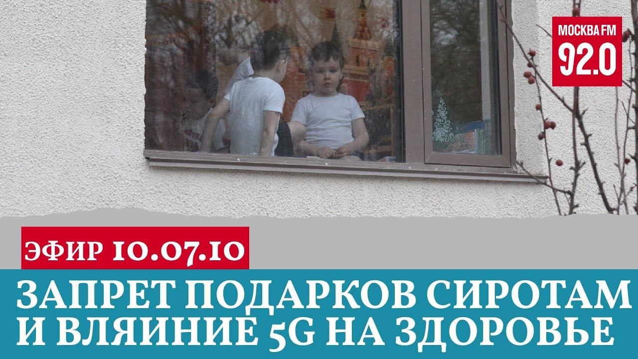 Прямой эфир 10.07.20. - Москва FM