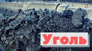 Как это сделано | Уголь | Coal mining