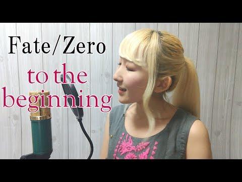 To The Beginning / Kalafina【Fate/Zero】(フル歌詞付き) - Cover【Nanao】歌ってみた