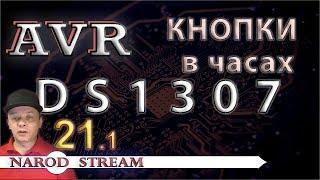 Программирование МК AVR. Урок 21. Часть 1. Управление DS1307 кнопками