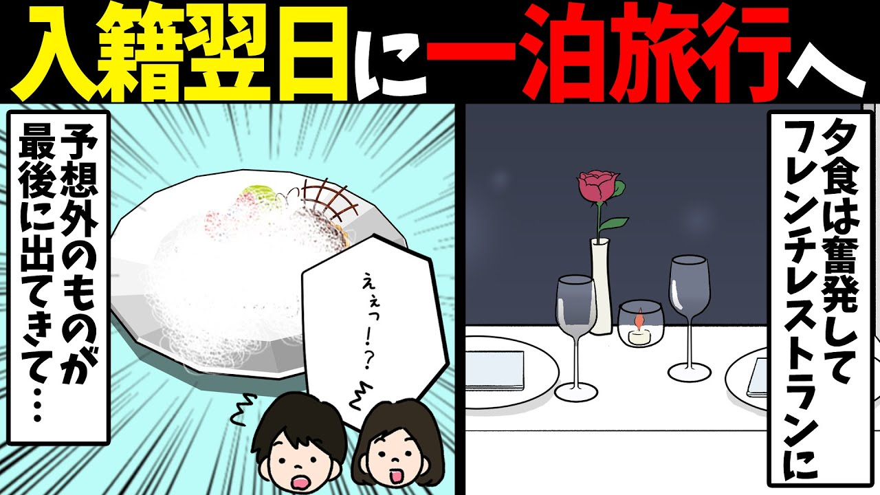 【漫画】入籍翌日に京都に一泊旅行へ。その日の夕食は奮発してフレンチレストランに行ったのだが、コース最後に予想しなかったものが出てきて… 2020年12月5日