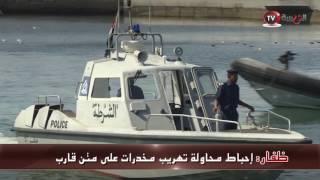 عمان اليوم - إحباط محاولة تهريب مخدرات
