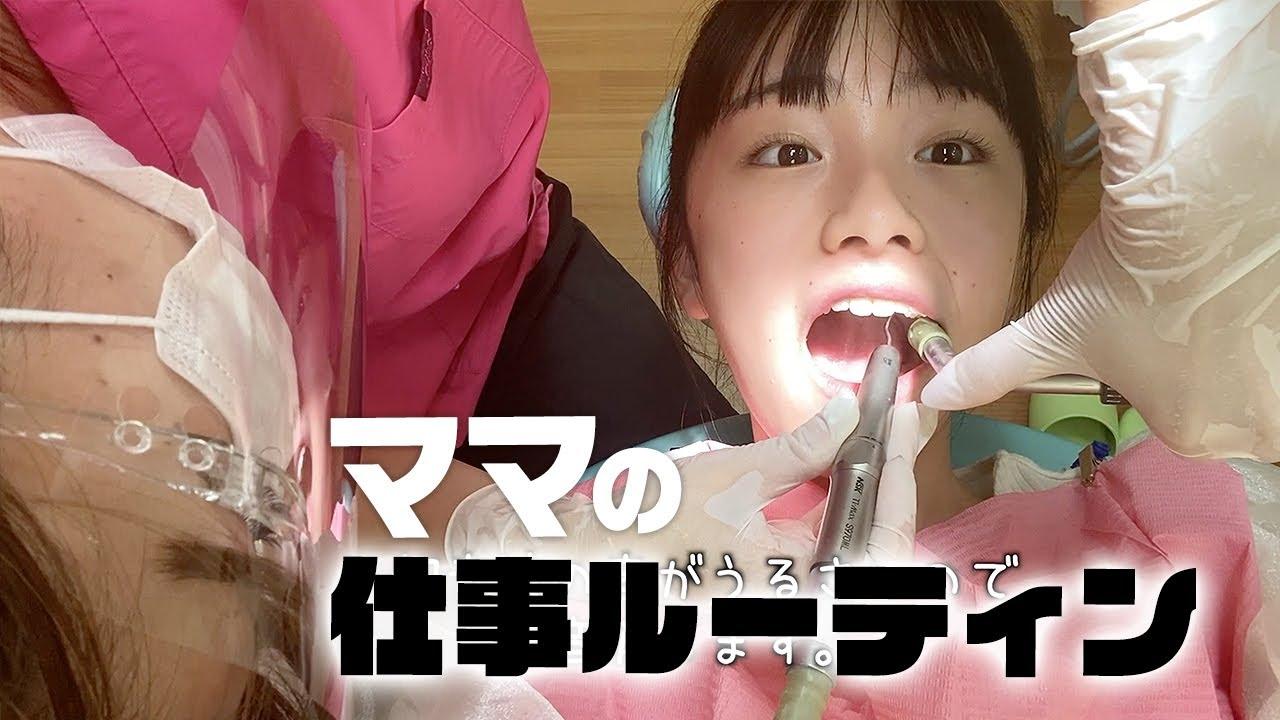 ママのお仕事ルーティン♪歯科衛生士のお仕事風景