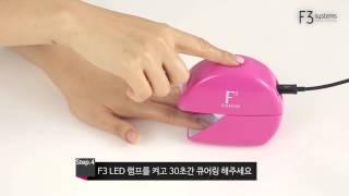F3 젤네일 & LED램프