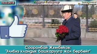 Сооронбай Жээнбеков: 'Элибиз кландык башкарууга жол бербейт'  | Акыркы Кабарлар
