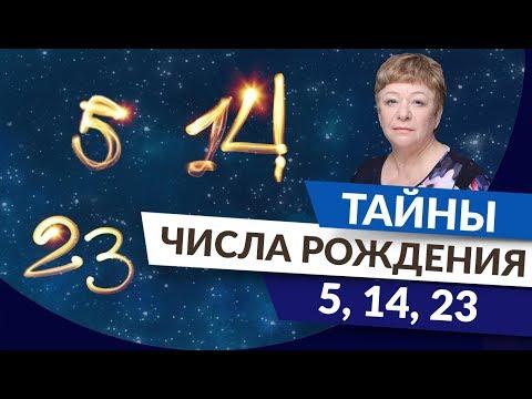 0 Нумерология даты рождения. Тайны числа рождения 5, 14, 23