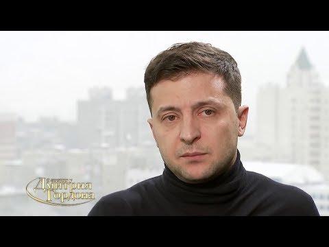 Зеленский о том, нужно ли Украине вступать в ЕС и НАТО
