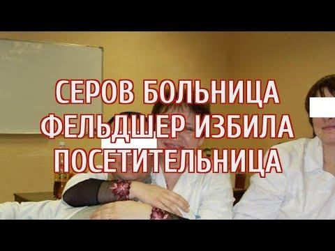 🔴 На Урале осудили фельдшера за избиение пациентки. Причина осталась в тайне.
